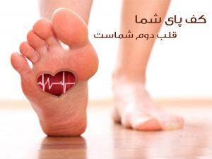 رابطه کفش و قلب
